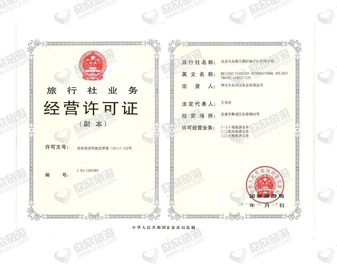 北京天辰假日国际旅行社有限公司经营许可证