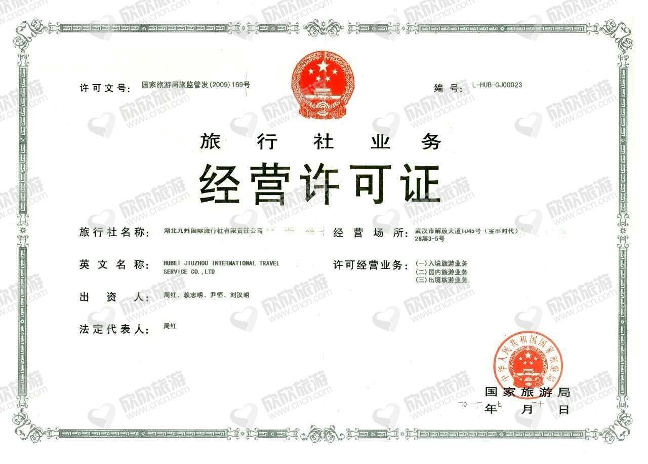 湖北九州国际旅行社责任有限公司经营许可证