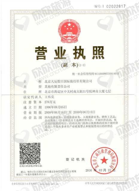 北京天辰假日国际旅行社有限公司营业执照