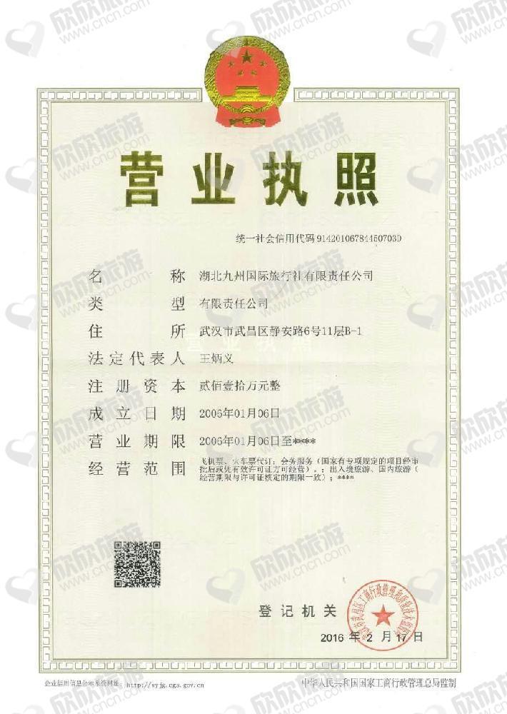 湖北九州国际旅行社责任有限公司营业执照