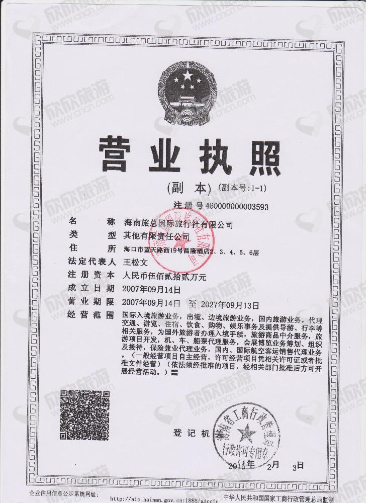 海南旅总国际旅行社有限公司营业执照