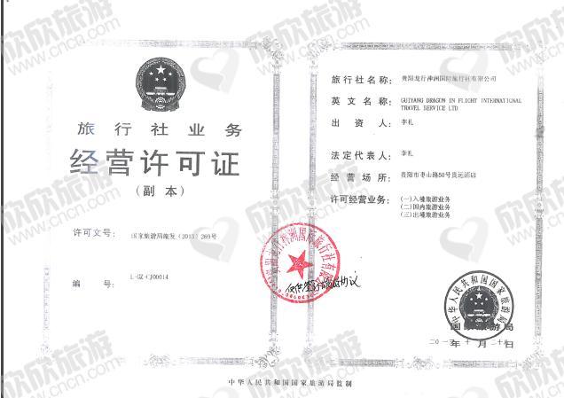 贵阳龙行神洲国际旅行社有限公司经营许可证