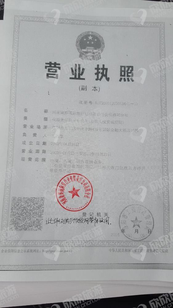 河南康辉国际旅行社有限责任公司洛阳分社营业执照
