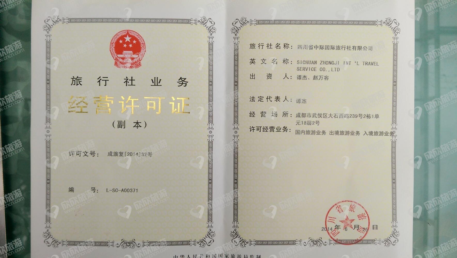四川省中际国际旅行社有限公司经营许可证