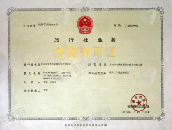 黄山市春秋国际旅行社有限公司经营许可证