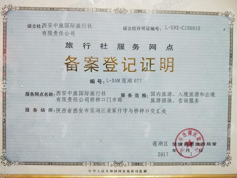 西安中旅国际旅行社有限责任公司桥梓口门市部经营许可证