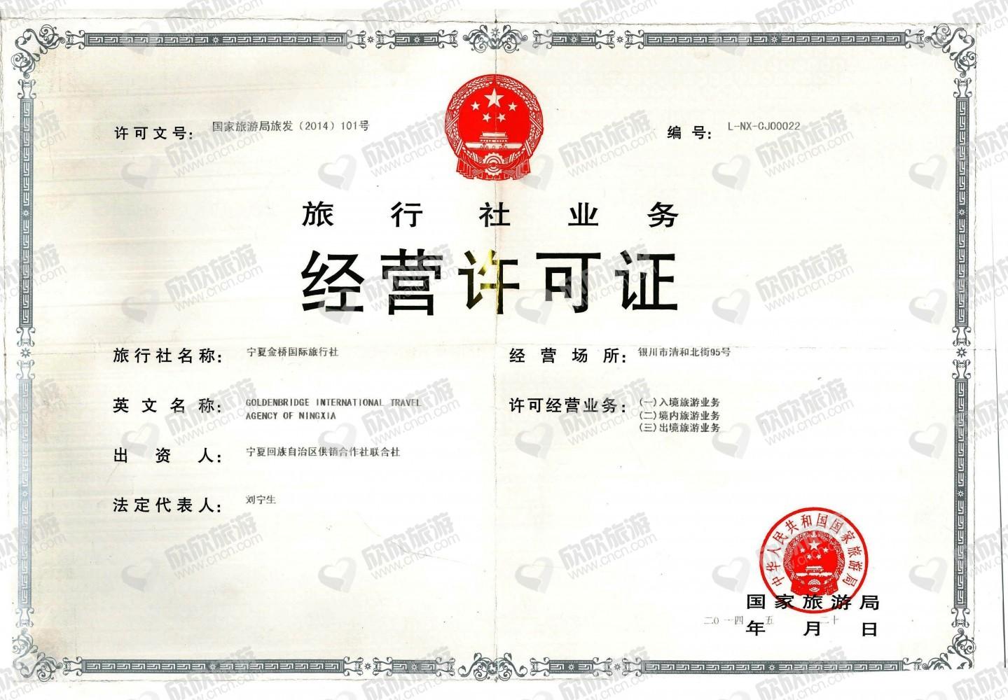 宁夏金桥国际旅行社经营许可证