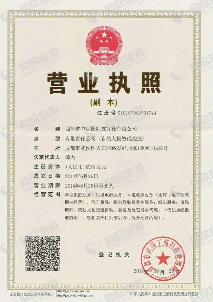 四川省中际国际旅行社有限公司营业执照