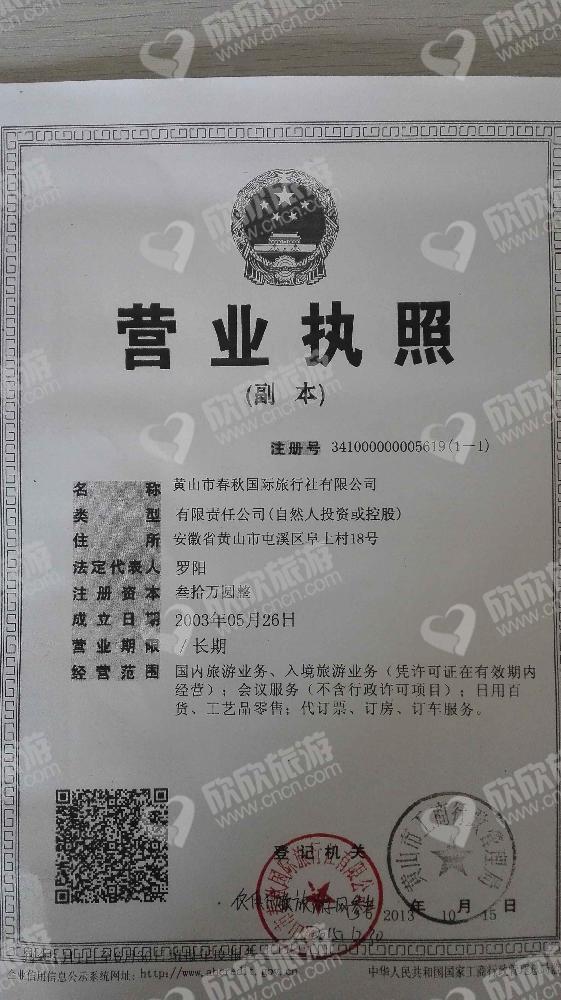 黄山市春秋国际旅行社有限公司营业执照