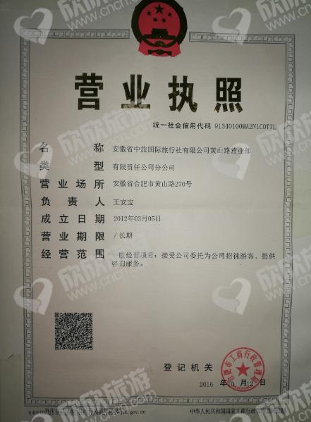 安徽省中旅国际旅行社有限公司黄山路营业部营业执照