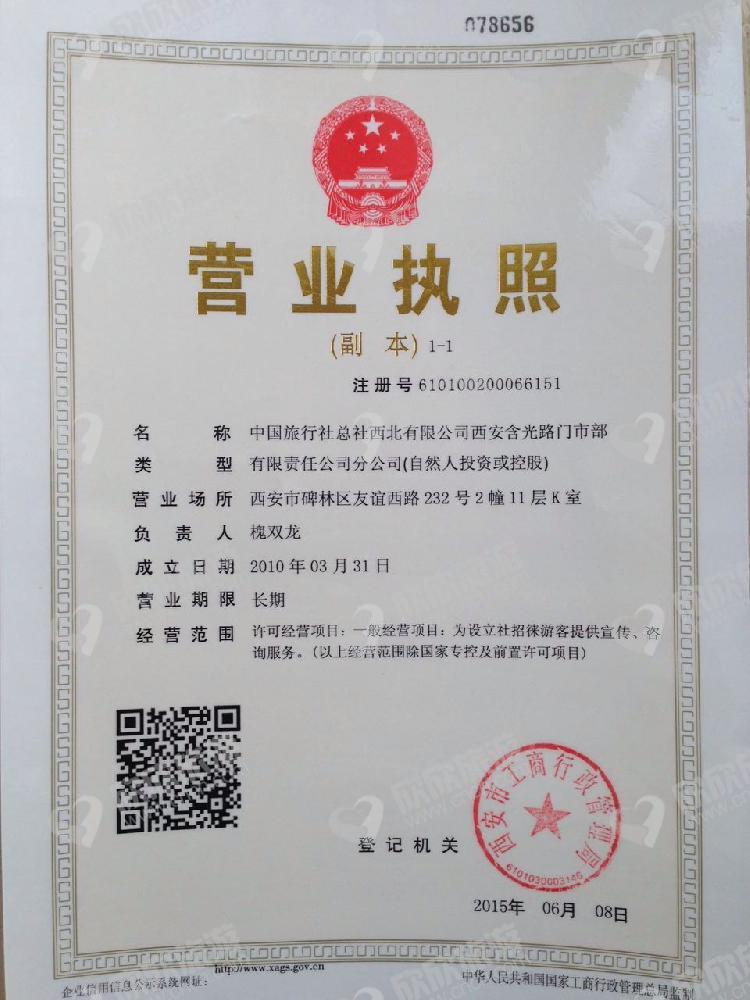 中国旅行社总社西北有限公司西安含光路门市部营业执照