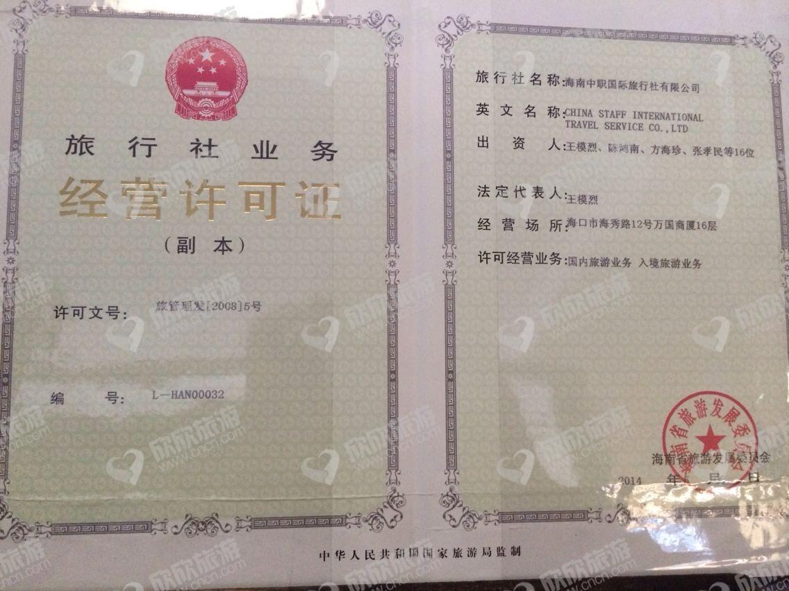 海南中职国际旅行社有限公司经营许可证