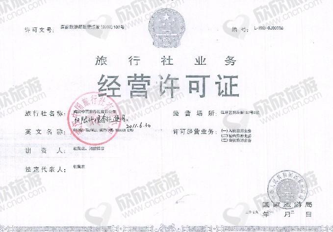 武汉中国旅行社有限公司经营许可证