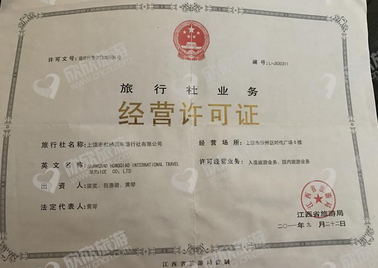 上饶市虹桥国际旅行社有限公司经营许可证