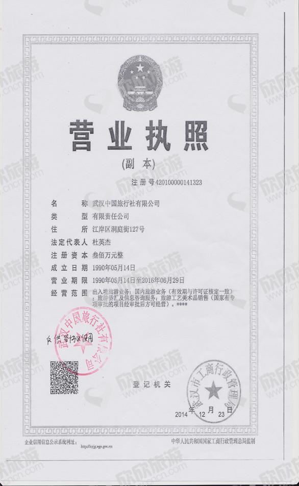 武汉中国旅行社有限公司营业执照