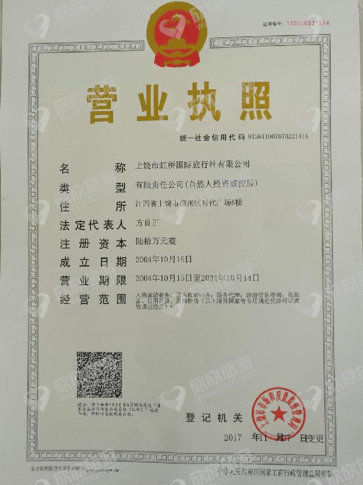 上饶市虹桥国际旅行社有限公司营业执照