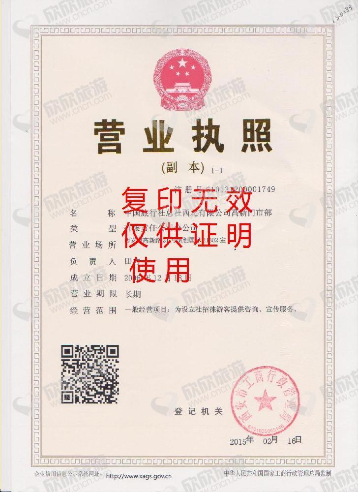 中国旅行社总社西北有限公司高新门市部营业执照