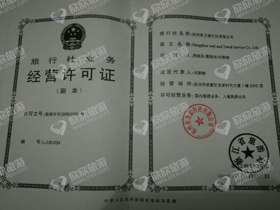 杭州有方旅行社有限公司经营许可证