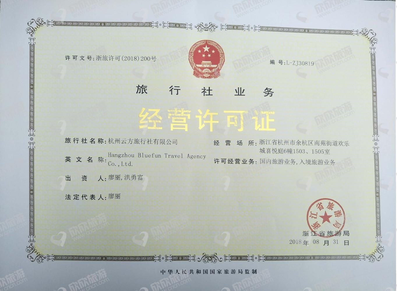 杭州云方旅行社有限公司经营许可证