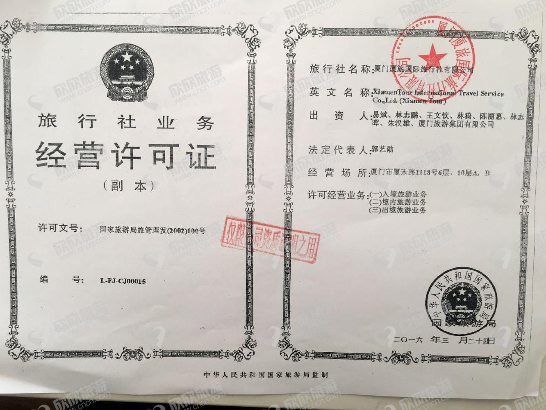 厦门厦旅国际旅行社有限公司嘉禾路营业部经营许可证