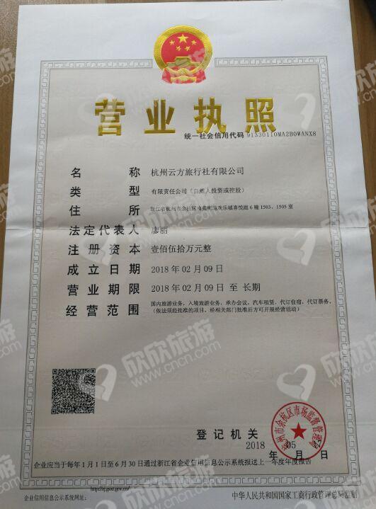 杭州云方旅行社有限公司营业执照