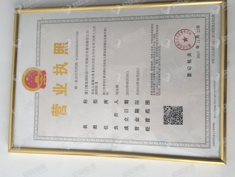 厦门厦旅国际旅行社有限公司嘉禾路营业部营业执照