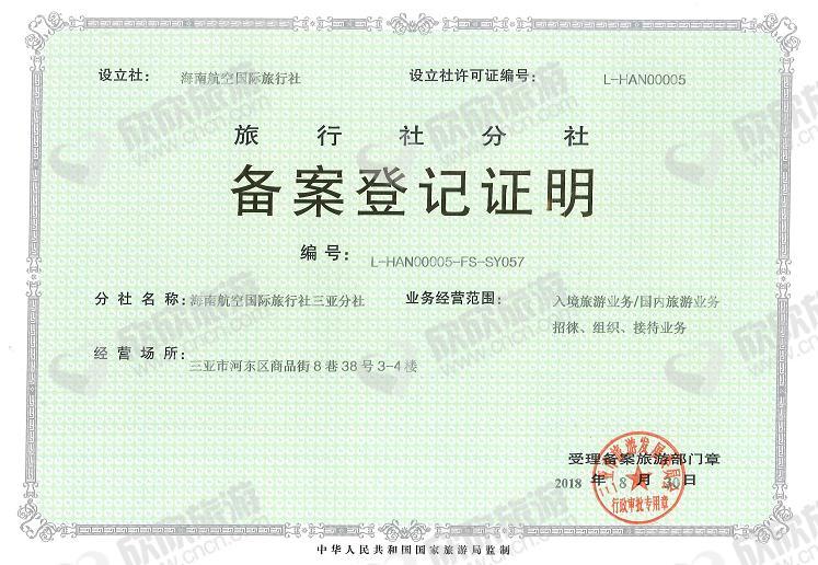 海南航空国际旅行社三亚分社经营许可证