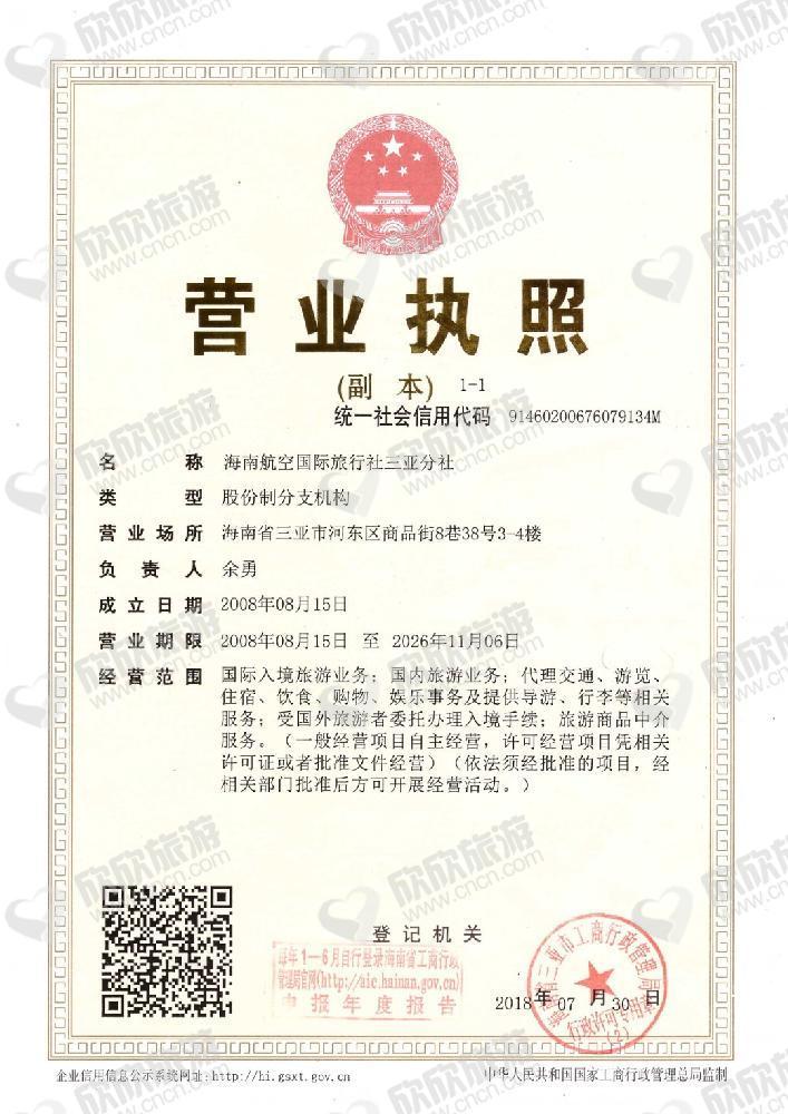 海南航空国际旅行社三亚分社营业执照