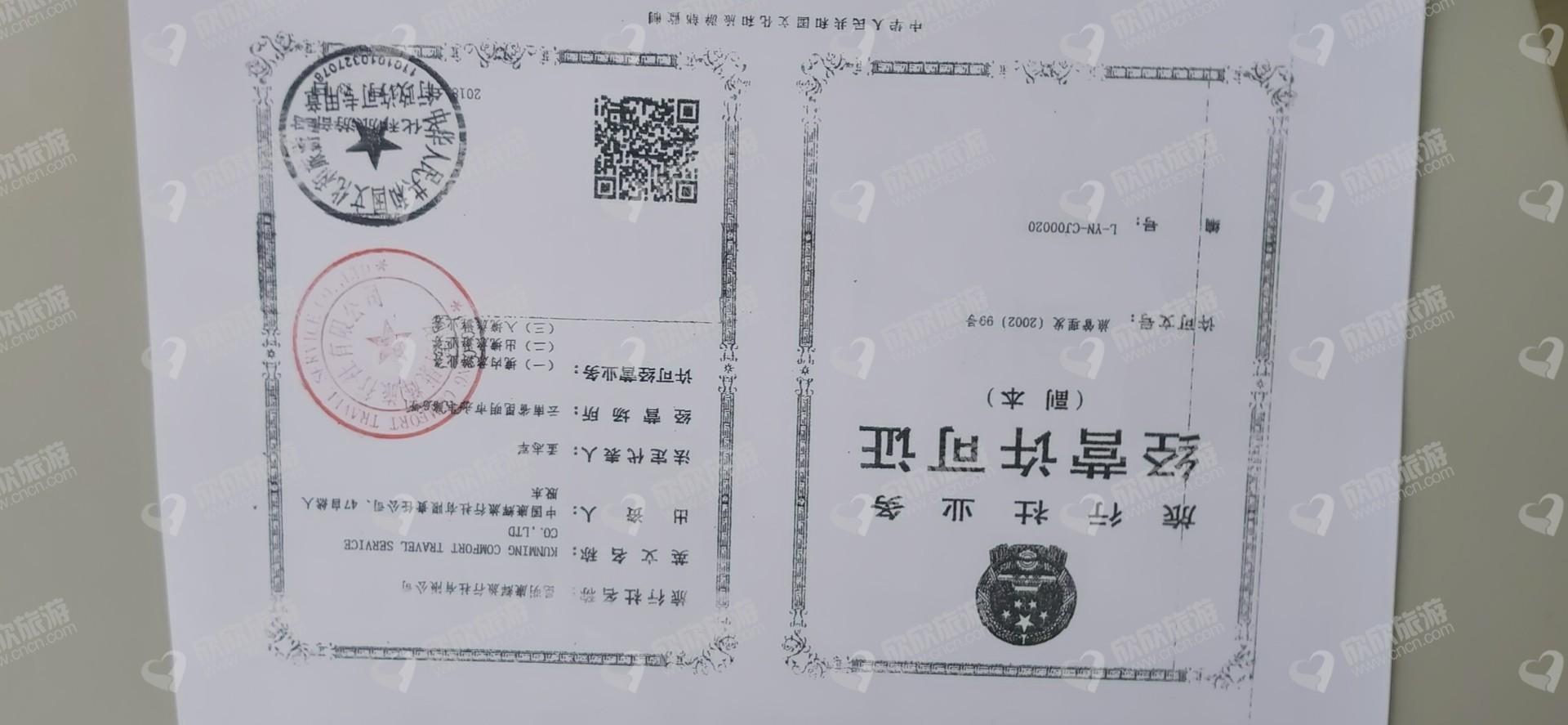 昆明康辉旅行社有限公司经营许可证
