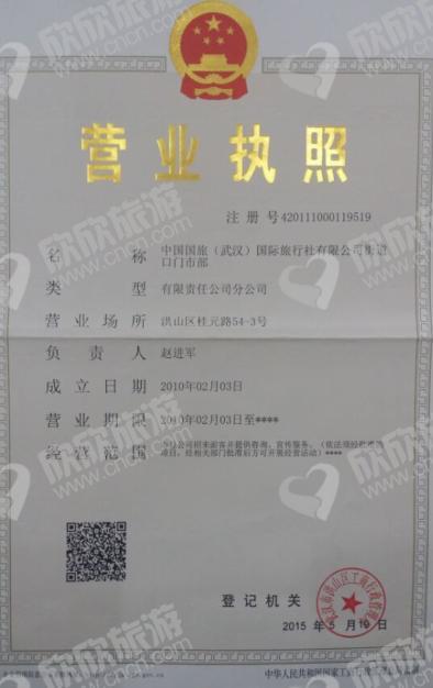 中国国旅(武汉)国际旅行社有限公司街道口门市部营业执照