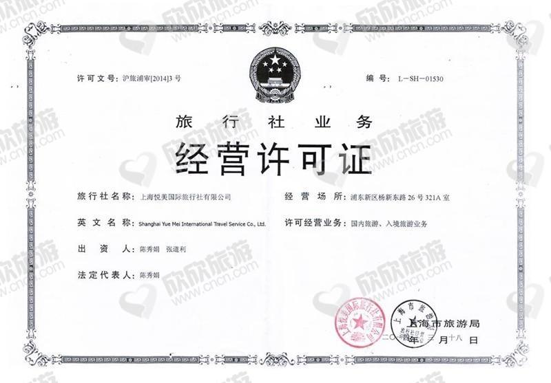 上海悦美国际旅行社有限公司经营许可证