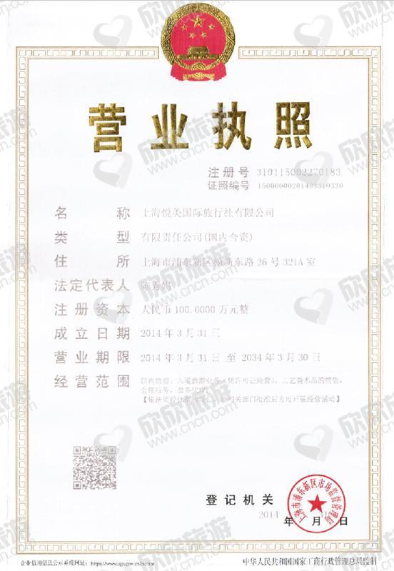 上海悦美国际旅行社有限公司营业执照