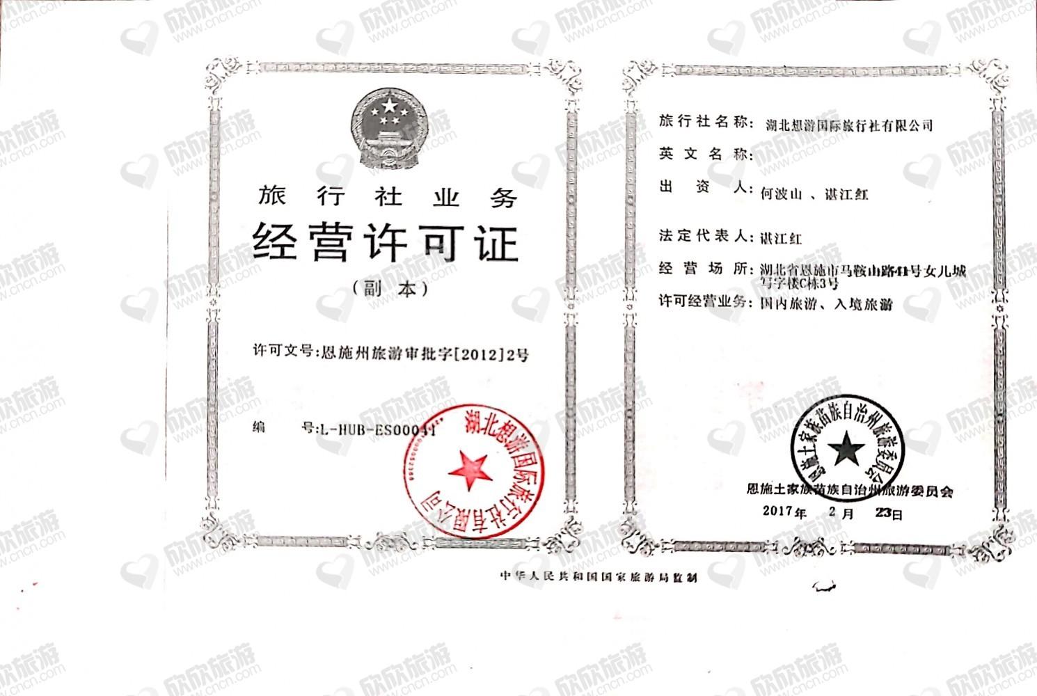 湖北想游国际旅行社有限公司经营许可证