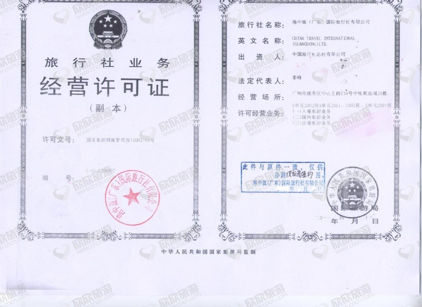 港中旅(广东)国际旅行社有限公司经营许可证