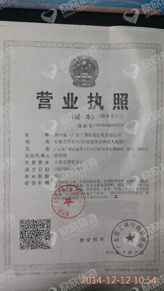 港中旅(广东)国际旅行社有限公司营业执照
