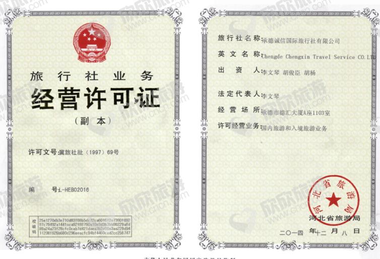 承德诚信国际旅行社有限公司经营许可证