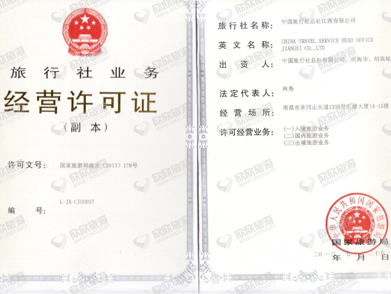 中国旅行社总社江西有限公司经营许可证