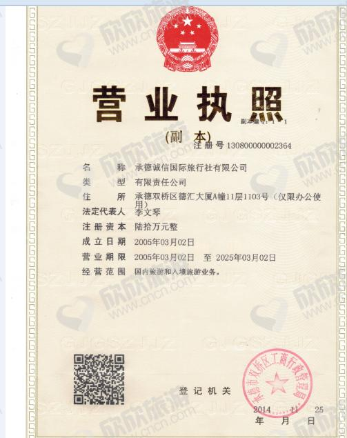 承德诚信国际旅行社有限公司营业执照