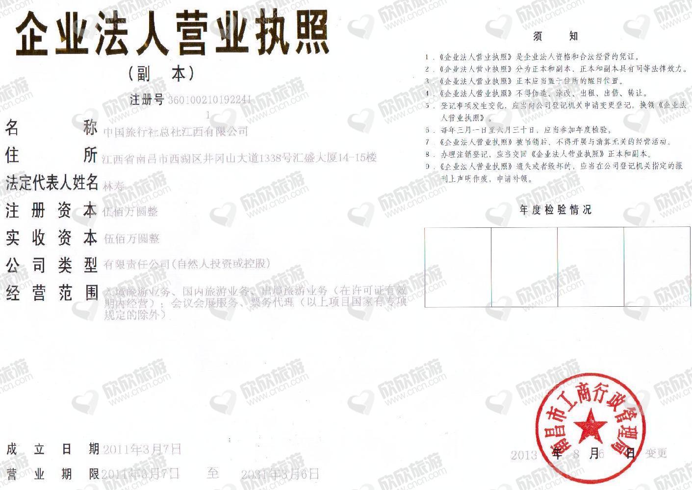 中国旅行社总社江西有限公司营业执照