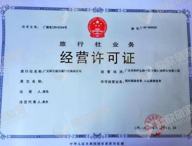 广元阳光假日旅行社有限公司经营许可证