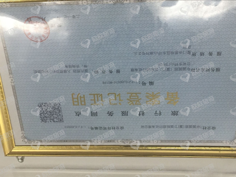 中国国旅(厦门)国际旅行社有限公司东坪山门市部经营许可证