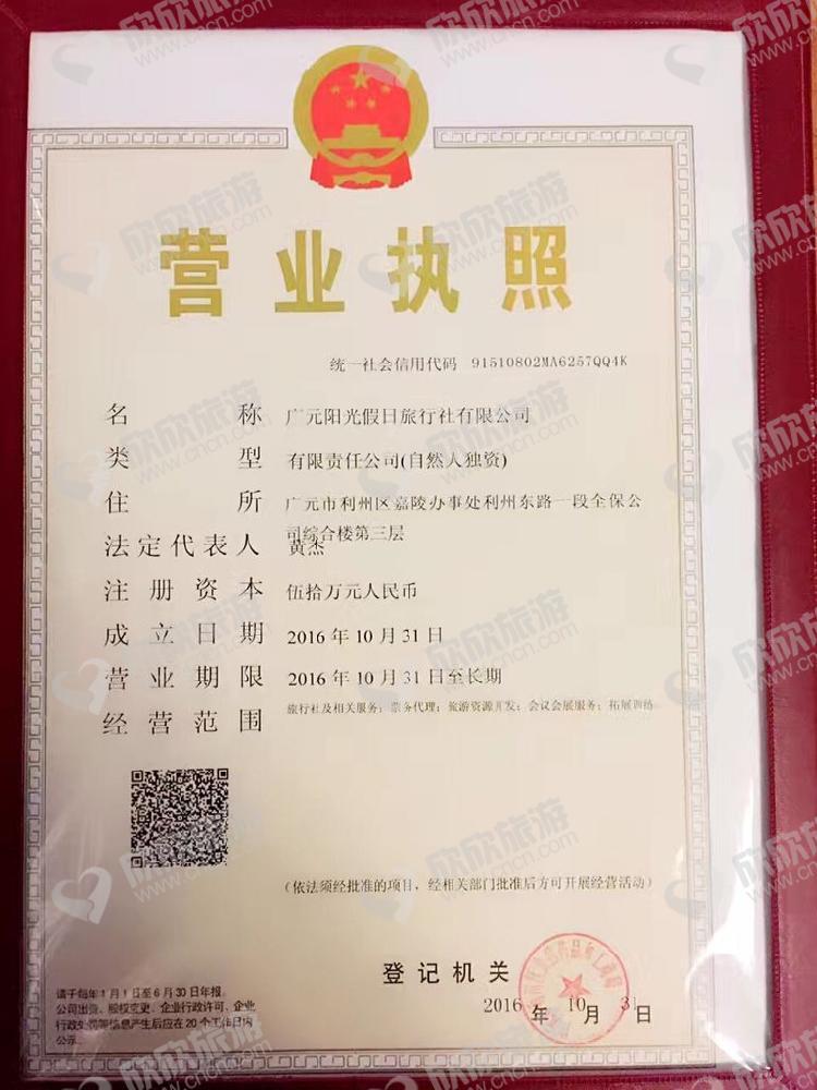 广元阳光假日旅行社有限公司营业执照