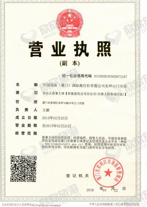 中国国旅(厦门)国际旅行社有限公司东坪山门市部营业执照