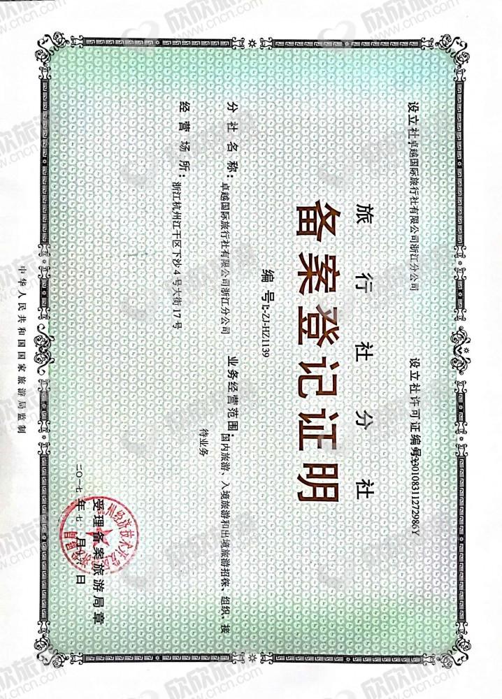 卓越国际旅行社有限公司浙江分公司经营许可证