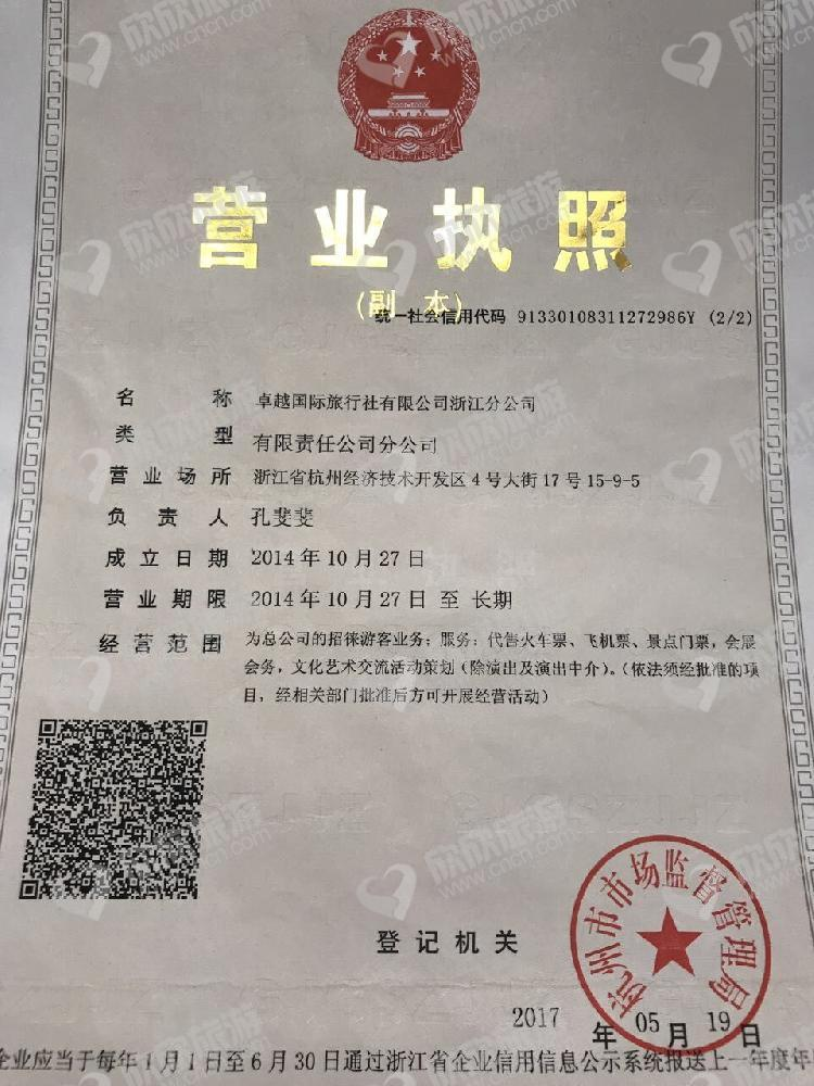 卓越国际旅行社有限公司浙江分公司营业执照