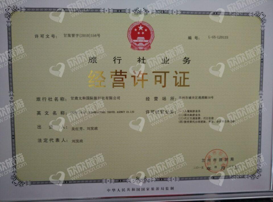 甘肃太和国际旅行社有限公司经营许可证