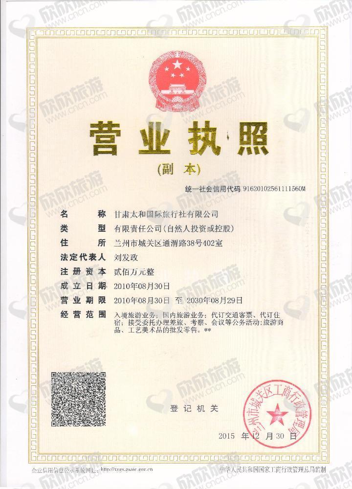 甘肃太和国际旅行社有限公司营业执照