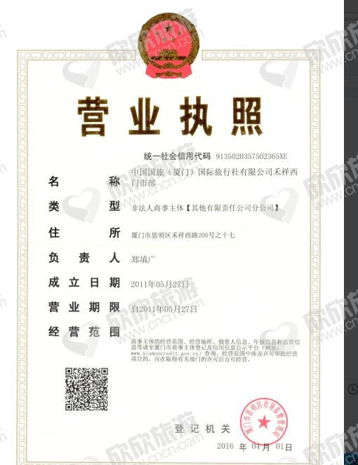 中国国旅(厦门)国际旅行社有限公司禾祥西门市部营业执照