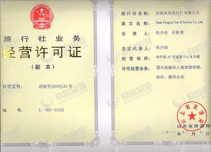 济南风采旅行社有限公司经营许可证
