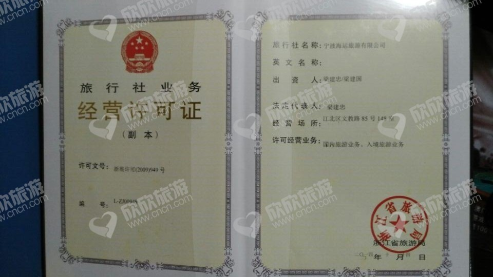 宁波海运旅游有限公司经营许可证